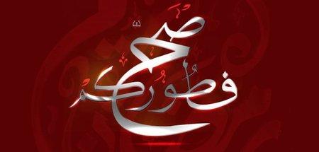 بالصور صور صح فطورك , صور رمضانية عن صح فطورك 8486 2