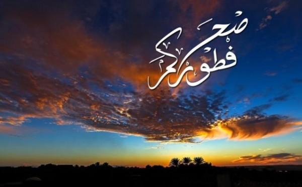 بالصور صور صح فطورك , صور رمضانية عن صح فطورك 8486 7