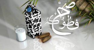 بالصور صور صح فطورك , صور رمضانية عن صح فطورك 8486 8 310x165