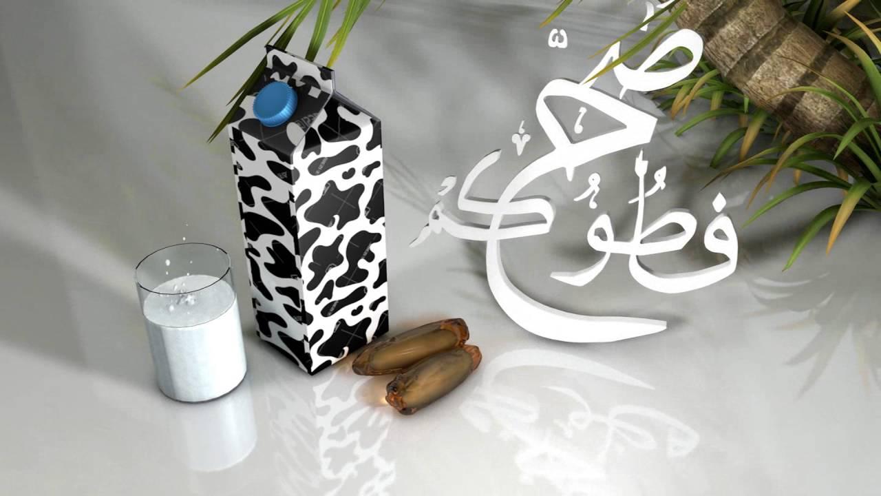 صورة صور صح فطورك , صور رمضانية عن صح فطورك
