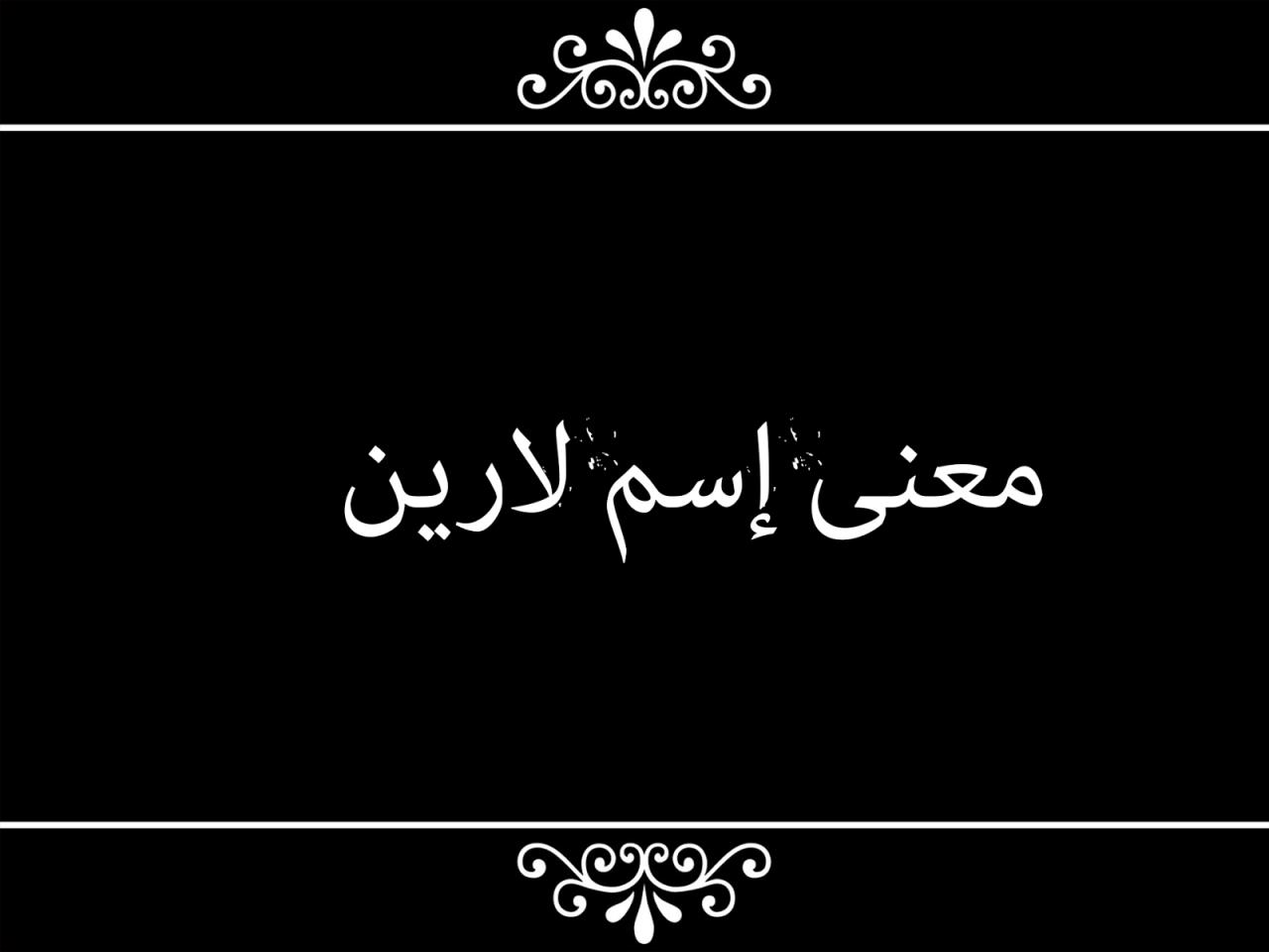 بالصور معنى اسم لارين في المعجم العربي , تفسير معنى اسم بناتى لارين في القاموس العربي 8490 2