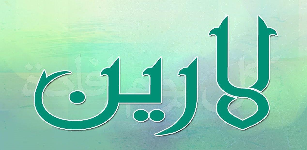 بالصور معنى اسم لارين في المعجم العربي , تفسير معنى اسم بناتى لارين في القاموس العربي 8490 4