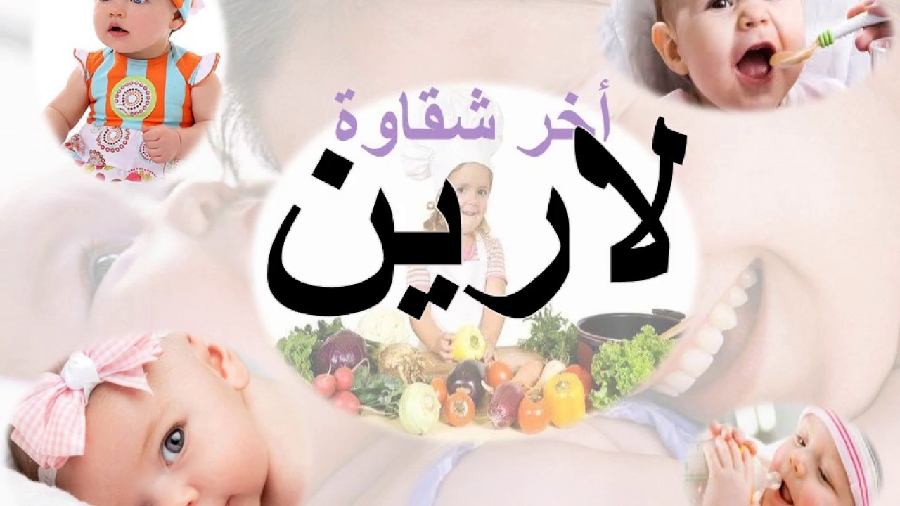 بالصور معنى اسم لارين في المعجم العربي , تفسير معنى اسم بناتى لارين في القاموس العربي 8490 5