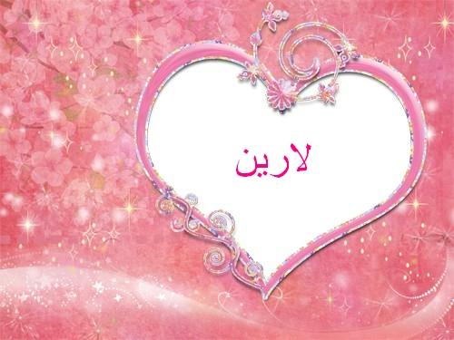 بالصور معنى اسم لارين في المعجم العربي , تفسير معنى اسم بناتى لارين في القاموس العربي 8490 6