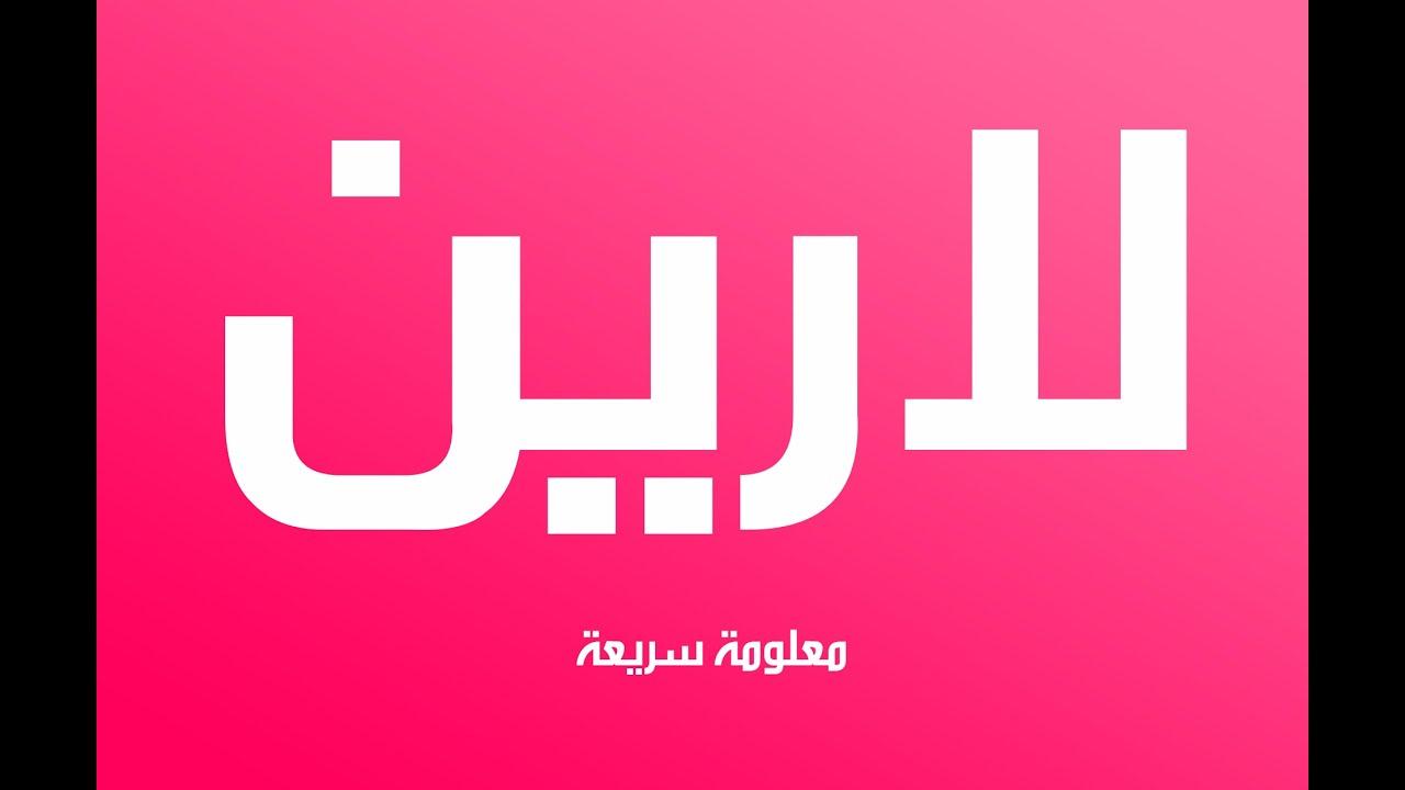 بالصور معنى اسم لارين في المعجم العربي , تفسير معنى اسم بناتى لارين في القاموس العربي 8490 7