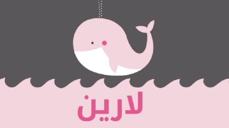 صور معنى اسم لارين في المعجم العربي , تفسير معنى اسم بناتى لارين في القاموس العربي