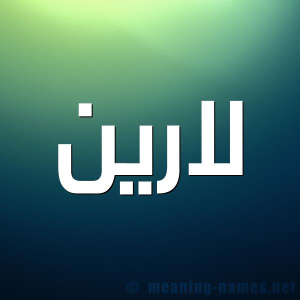 بالصور معنى اسم لارين في المعجم العربي , تفسير معنى اسم بناتى لارين في القاموس العربي 8490
