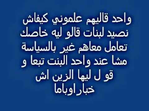 بالصور نكت مغربية بالدارجة , اجدد واروع نكت باللهجة المغربية