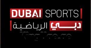 ترددات قنوات دبي الرياضية , اجدد تردد فضائي لقنوات دبي الرياضية