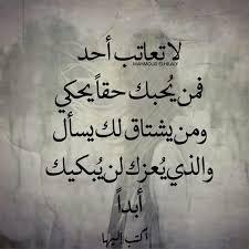بالصور رسائل عتاب مصريه قصيره للحبيب , اجدد مسدجات عتاب ولوم خاصة بالحبايب 8597 10