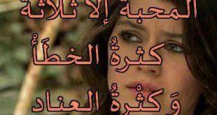 صور رسائل عتاب مصريه قصيره للحبيب , اجدد مسدجات عتاب ولوم خاصة بالحبايب