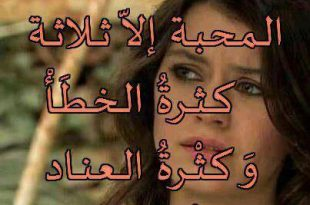 صورة رسائل عتاب مصريه قصيره للحبيب , اجدد مسدجات عتاب ولوم خاصة بالحبايب