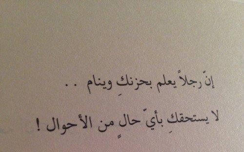 بالصور رسائل عتاب مصريه قصيره للحبيب , اجدد مسدجات عتاب ولوم خاصة بالحبايب 8597 4