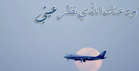 صور صور وداع مسافر , صور حب واشتياق للحبيب المسافر