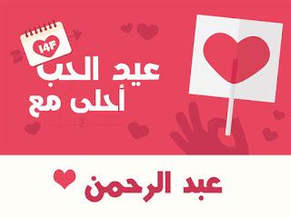 بالصور صور اسم عبدالرحمن , اجدد صور لاسم عبد الرحمن 8609 10