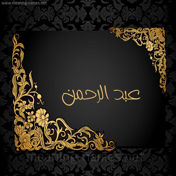 بالصور صور اسم عبدالرحمن , اجدد صور لاسم عبد الرحمن 8609 11