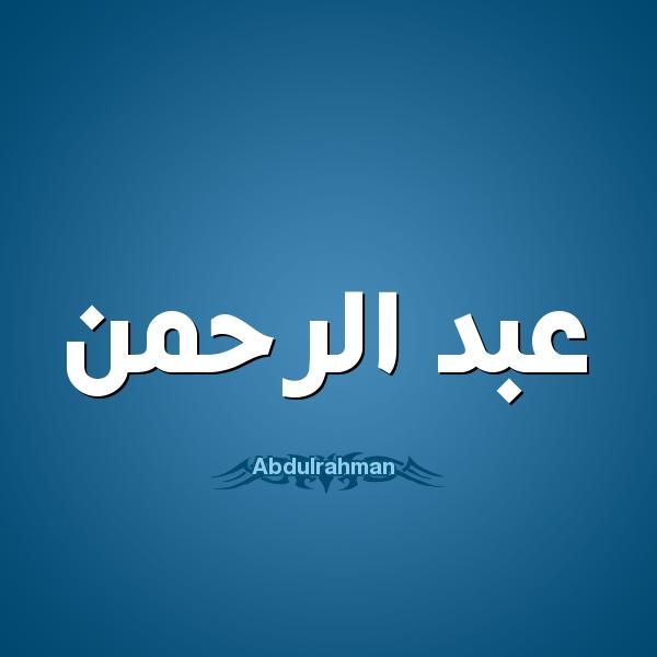 بالصور صور اسم عبدالرحمن , اجدد صور لاسم عبد الرحمن 8609 12