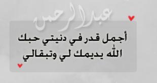 صور اسم عبدالرحمن , اجدد صور لاسم عبد الرحمن
