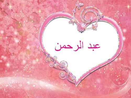 بالصور صور اسم عبدالرحمن , اجدد صور لاسم عبد الرحمن 8609 8