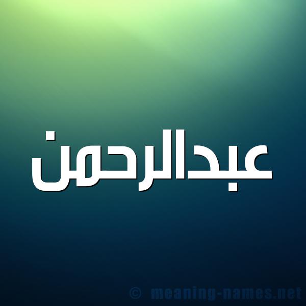 بالصور صور اسم عبدالرحمن , اجدد صور لاسم عبد الرحمن 8609 9