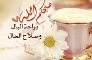 صور مسجات صباحية جميلة , محموعة من الرسائل الصباحية الرقيقة