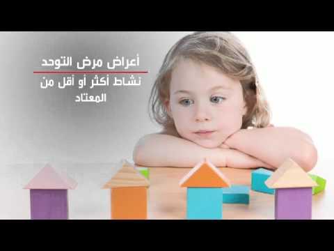 صور اعراض مرض التوحد للاطفال , كيف تتعرف على اعراض التوحد للاطفال