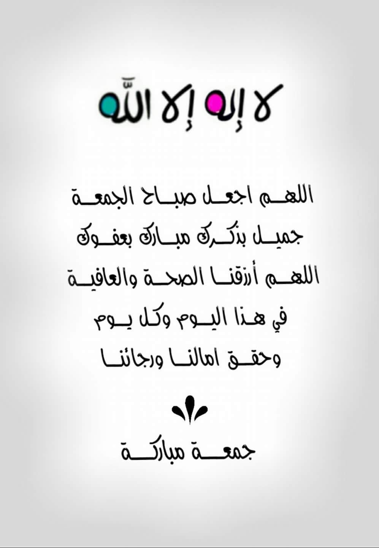 بالصور ادعية قصيرة ليوم الجمعة , دعاء مستجاب يوم الجمعة 8691 4