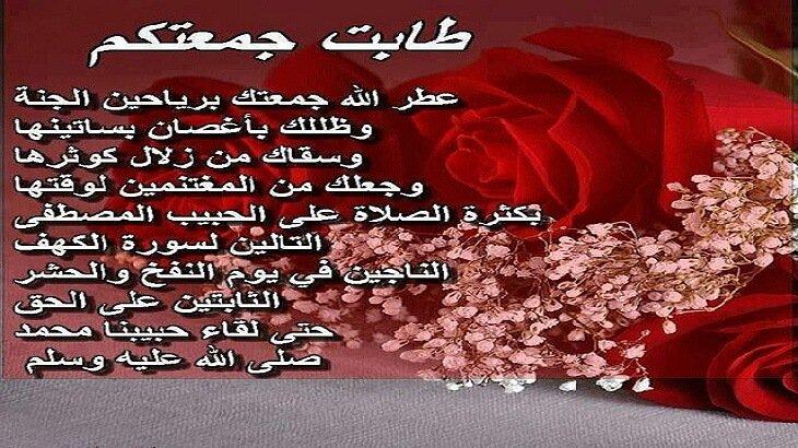 بالصور ادعية قصيرة ليوم الجمعة , دعاء مستجاب يوم الجمعة 8691 9