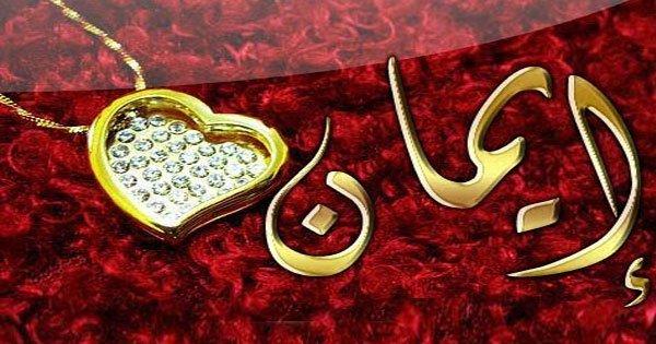 صور معنى اسم ايمان وصفات حامل الاسم , تفسير معنى اسم بنت ايمان