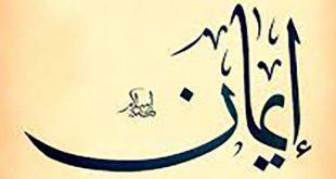 معنى اسم ايمان وصفات حامل الاسم , تفسير معنى اسم بنت ايمان