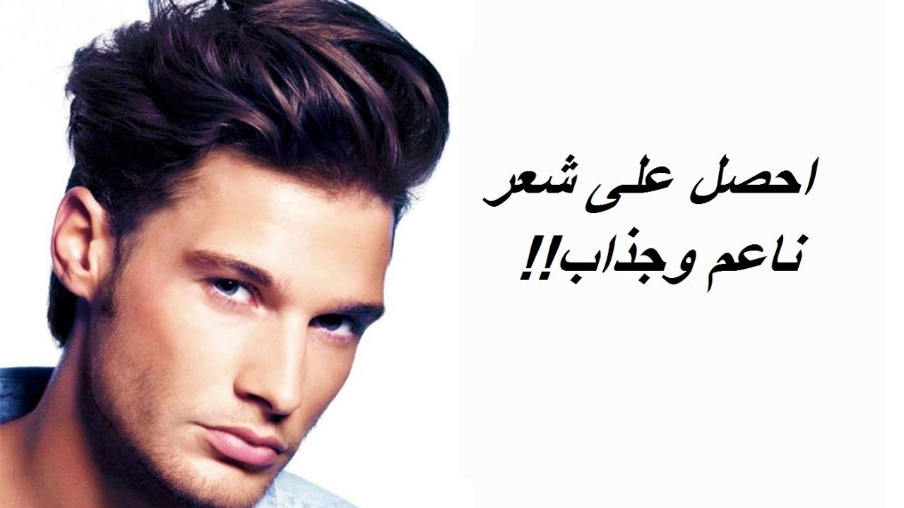 صورة طريقة ترطيب الشعر للرجال وجعله حريريا , وصفات للرجال لنعومة الشعر