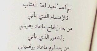 كلام في عتاب , مجموعة كلمات بها عتاب واشتياق