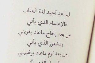 بالصور كلام في عتاب , مجموعة كلمات بها عتاب واشتياق 8763 12 310x205
