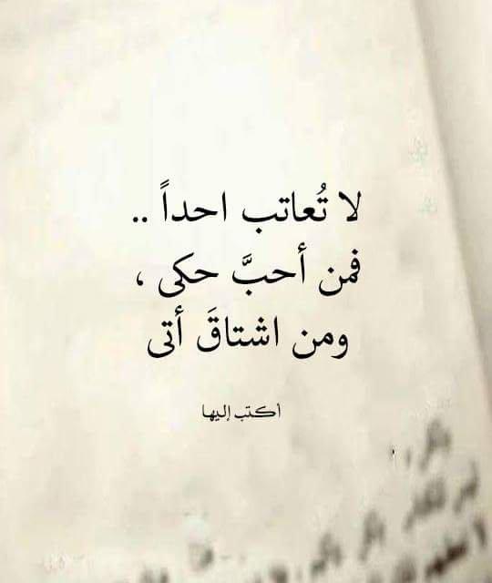 بالصور كلام في عتاب , مجموعة كلمات بها عتاب واشتياق 8763 2