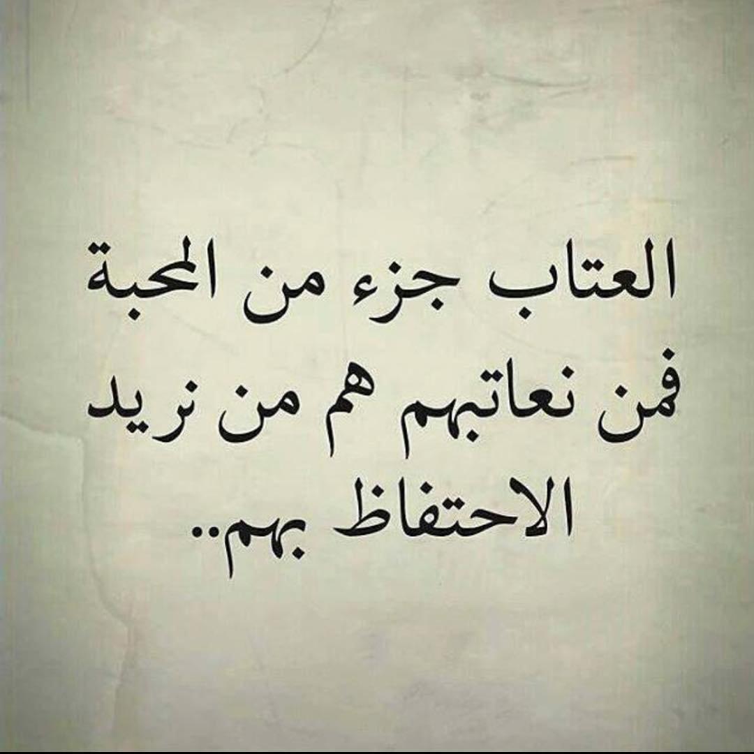 بالصور كلام في عتاب , مجموعة كلمات بها عتاب واشتياق 8763 8
