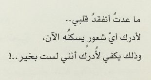 بالصور رسائل عتاب قويه للحبيب قصيره , اشكال صور مختلفة عن عتاب الحبايب 8785 11 310x165