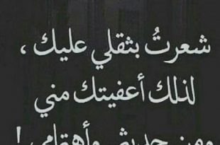 بالصور صور عبارات عتاب , اجدد صور قيل فيها كلمات عن العتاب 8786 11 310x205