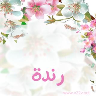 بالصور معنى اسم رندة , تفسير اسم بنت رندة فى قاموس الاسماء 8798 2