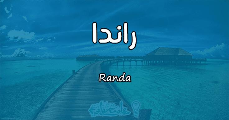 بالصور معنى اسم رندة , تفسير اسم بنت رندة فى قاموس الاسماء 8798 3