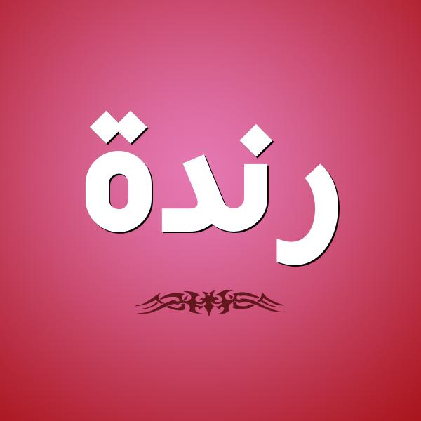 بالصور معنى اسم رندة , تفسير اسم بنت رندة فى قاموس الاسماء 8798