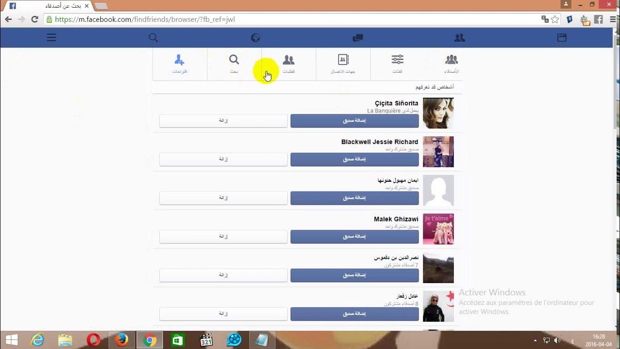 بالصور حذف طلبات الصداقة المرسلة , كيفية حسب طلبات الصداقة فى الارسالات 8806 2