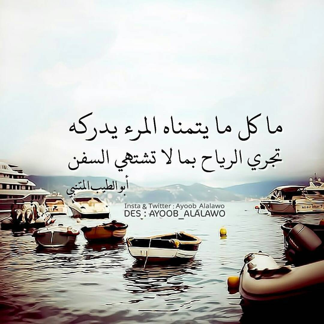 صورة تاتي الرياح بما لا تشتهي السفن , معنى المثل تاتى الرياح بما لا تشتهى السفن