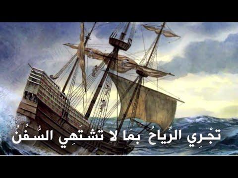 صور تاتي الرياح بما لا تشتهي السفن , معنى المثل تاتى الرياح بما لا تشتهى السفن