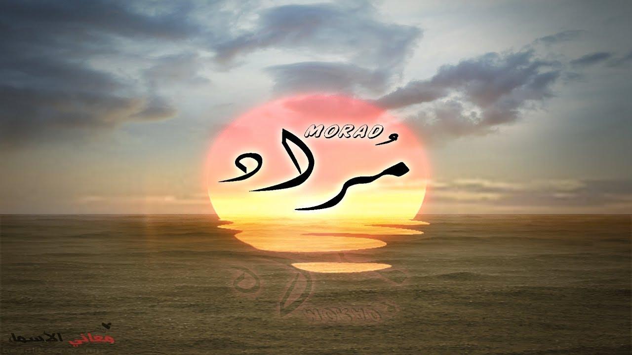 بالصور معنى اسم مراد , تفسير اسم فتي مراد 8824 1