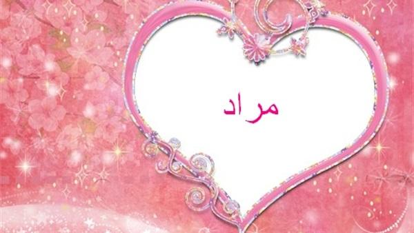 بالصور معنى اسم مراد , تفسير اسم فتي مراد 8824 2