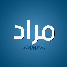 بالصور معنى اسم مراد , تفسير اسم فتي مراد 8824 4