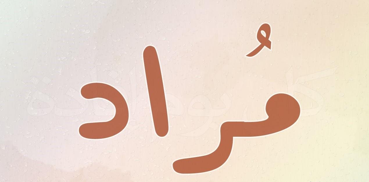 بالصور معنى اسم مراد , تفسير اسم فتي مراد 8824 5