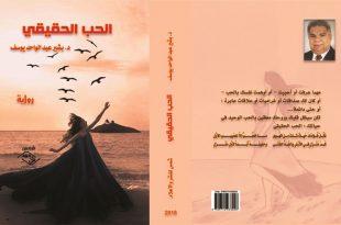 بالصور رواية الحب الحقيقي , قصص في رواية عن الحب القوى الحقيقي 8829 2 310x205