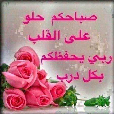 صور رسائل صباح الخير مصريه , اجمل واجدد رسائل صباحية مصرية