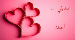 بالصور كلمات جميلة لصديق , احلى واجمل عبارات جميلة بين الاصدقاء 8875 12 310x165
